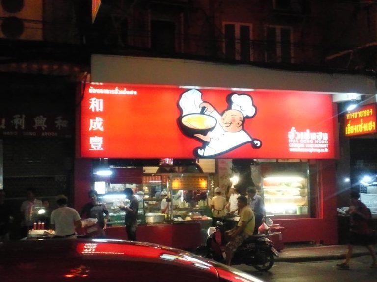 バンコクの中華街にある和盛豊